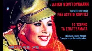 ΔΗΜΟΣ ΜΟΥΤΣΗΣ *ΕΝΑ ΑΣΤΕΙΟ ΚΟΡΙΤΣΙ* INSTRUM. GREECE 70s
