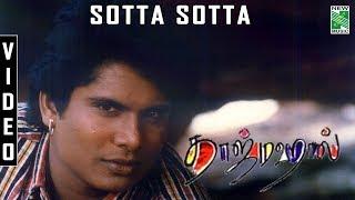Sotta Sotta Video | Taj Mahal | A.R.Rahman | Bharathiraja | Vairamuthu | Manoj