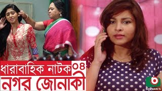 Bangla funny Natok | Nagar Jonaki | EP - 04 | Raisul Islam Asad, Intekhab Dinar, Jenny