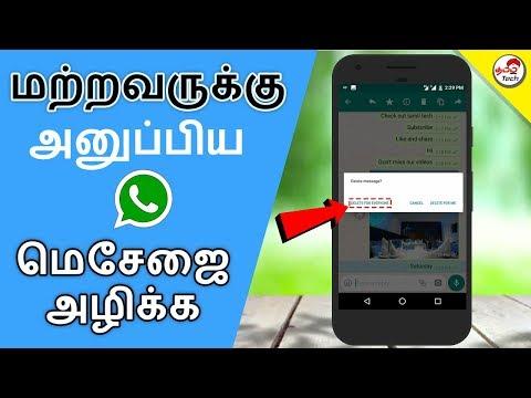 Delete Sent WhatsApp Messages மற்றவருக்கு அனுப்பிய மெசேஜை அழிக்க Tamil Tech