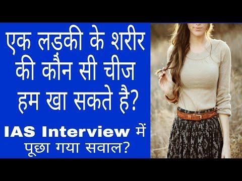 Xxx Mp4 IAS Interview Me Aise Bhi Sawal Puche Jate Hai Aap Soch Bhi Nahi Sakte 3gp Sex