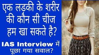 IAS interview Me Aise Bhi Sawal Puche Jate hai, Aap Soch Bhi nahi Sakte.