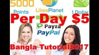 💰💰💰 How to Earn Per Day $5 LikesPlanet  Bangla Tutorial2017 ||EarningWayTricks