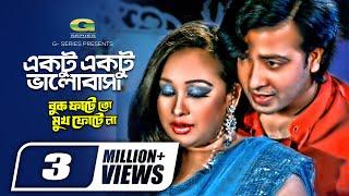 Ektu Ektu Bhalobasha || ft Shakib Khan | Rumana | by Andrew Kishor , Anima di costa | HD1080p