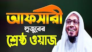 রফিকউল্লাহ আফসারি হুজুরের নতুন নোয়াখালীর ওয়াজ ২০১৮, Rafiqullah Afsari Hujur New Funny Waz 2018