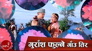 New Lok Dohori Song 2015/2072 ''Gurans Phulne Thautira'' By Birahi Karki & Sarita Karki HD
