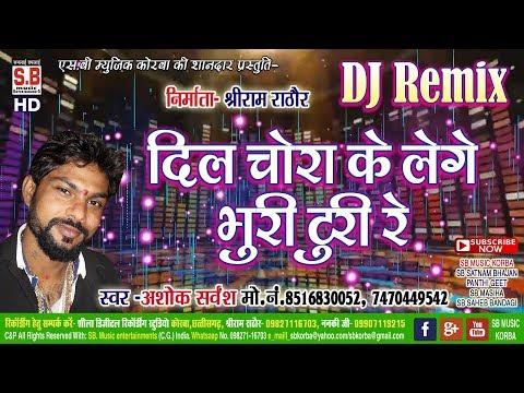 Xxx Mp4 अशोक सर्वंश CG DJ Remix दिल दिचोराके लेगे भूरी टुरी रे Dil Chorake Lege Bhuri Turi Re CG Song SB 3gp Sex