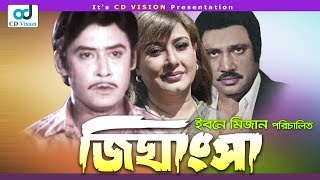 Jighasha (2016) | Hd Bangla Movie | Wasim | Joba | Jasim | Suchorita | Kholil | CD Vision