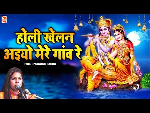 Xxx Mp4 होली खेलन अइयो मेरे गांव रे Shri KRishan Bhajan 2017 Ritu Panchal Shakti Music 3gp Sex