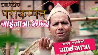Kamal Gaule 16th Gaijatra 2073 || कमल गाउले को राजनितिक पराकम्पन || GAIJATRA COMEDY
