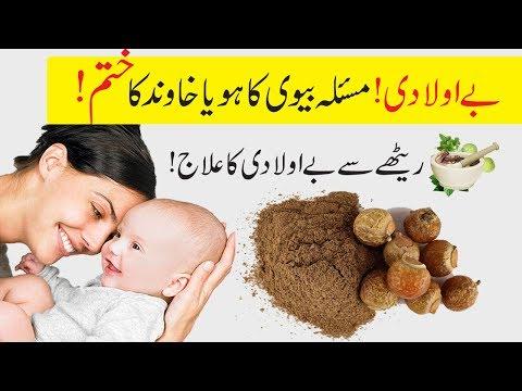 Xxx Mp4 Be Auladi Ka Ilaaj In Urdu Desi Health MadniGold 3gp Sex