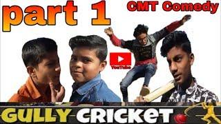 Gully cricket |Amit bhadana|Rund2hall part 2|rund2hall
