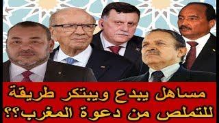 مساهل يبدع ويبتكر طريقة  للتملص من دعوة المغرب؟؟