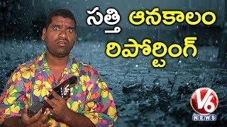 Bithiri Sathi Reporting On Rains | Heavy Rain Lash Telangana State | Teenmaar News | V6 News