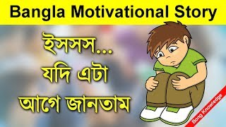 Jibon Bodle Deoya Golpo - Bangla Motivational Video - ইসস... যদি এটা আগে জানতাম - Bong Knowledge
