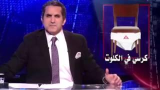 برنامج البرنامج - باسم يوسف - الموسم الثانى الحلقة 3