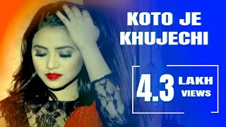 Julee and Balam New Duet Song 2016 || Koto Je Khujechi Tomay Official Teaser ||