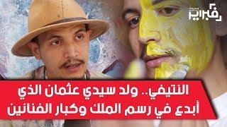 فبراير تيفي | حمزة النتيفي .. ولد سيدي عثمان الذي أبدع في رسم الملك و كبار الفنانين المغاربة