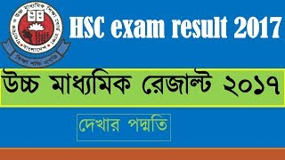 How to get HSC result 2017 ! hsc exam result 2017 bd ! hsc result 2017  board ! time  date news