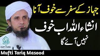 Plane Ke Safar Se Dar Lagna - Mufti Tariq Masood