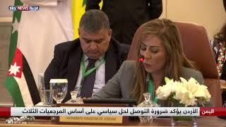 الأردن يؤكد ضرورة التوصل لحل سياسي في اليمن على أساس المرجعيات الثلاث
