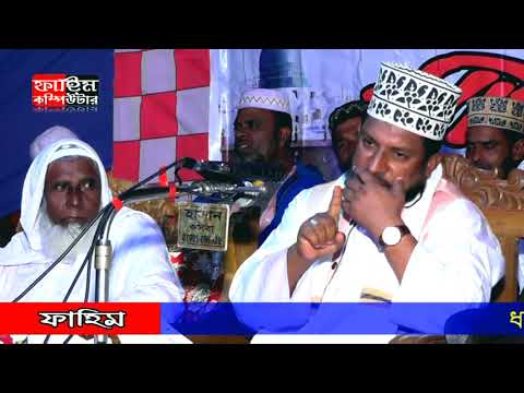 Xxx Mp4 মাওলানা শেখ সাদী আব্দুল্লাহ সাদেকপুরী Sheikh Sadi Abdullah Waz Fahim HD Media 3gp Sex