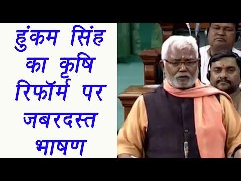 Hukm Dev Narayan की Agriculture industry पर दमदार speech in parliament   वनइंडिया हिंदी