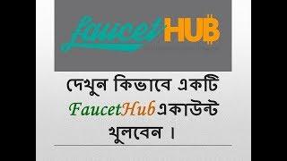How to open a Faucethub account 2018 Bangla Tutorial   BDtech24