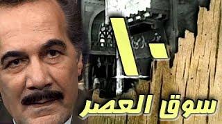 مسلسل ״سوق العصر״ ׀ محمود ياسين – احمد عبد العزيز ׀ الحلقة 10 من 40