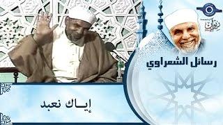 الشيخ الشعراوي | أياك نعبد