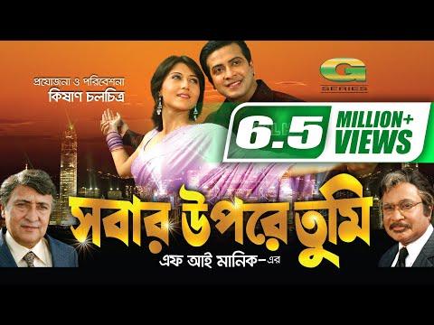 Xxx Mp4 Bangla Movie Sabar Upore Tumi Full Movie HD1080p Shakib Khan Swastika Misa Sawdagar 3gp Sex