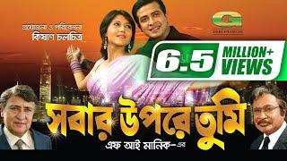 Bangla Movie | Sabar Upore Tumi || Full Movie || HD1080p | Shakib Khan | Swastika | Misa Sawdagar |
