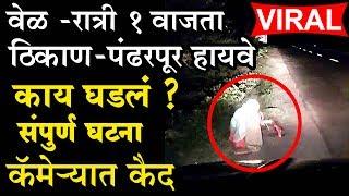 पंढरपूर रोडवर 'त्या' रात्री 1 वाजता काय घडलं?घटनेचा व्हिडीओ पहिल्यांदा हाती Pandharpur Unseen VIRAL