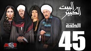 الحلقة الخامسة والاربعون 45- مسلسل البيت الكبير|Episode 45 -Al-Beet Al-Kebeer