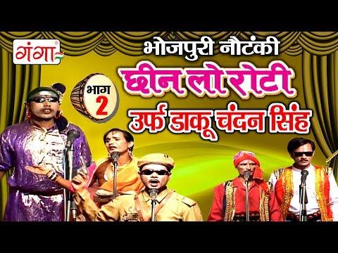 Xxx Mp4 Cheen Lo Roti Urf Daku Chandan Singh Part 2 Bhojpuri Nautanki Bhojpuri Nautanki Nach Programme 3gp Sex