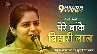 Nikunj Kamra || Mere Banke Bihari Lal  || New Bhajan 2018 || Special Best Bhajan