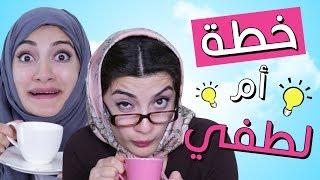مسلسل هيلا و عصام 5 - خطة أم لطفي | Hayla & Issam Ep 5 - Lutfi