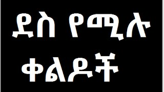 ደስ የሚሉ   ቀልዶች very funny amharic jokes