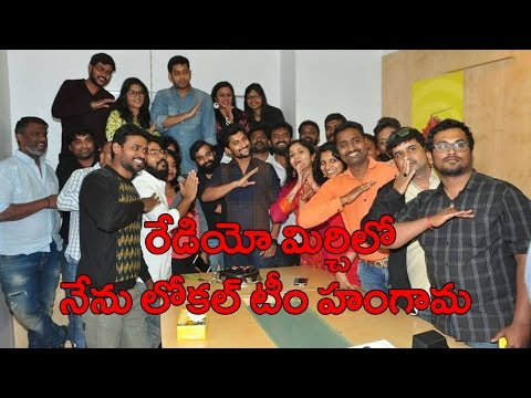 Nani's Nenu Local Movie Song Launch @ Radio Mirchi | Nani | Keerthy Suresh