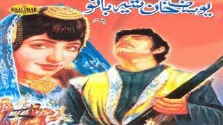 Badar Munir - Yousuf Khan Sher Bano - Pashto Classic Movie