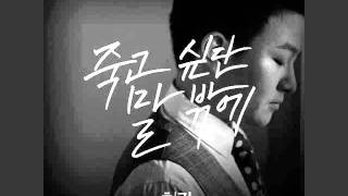 Huh Gak - I Told You I Wanna Die [Mp3 Download]