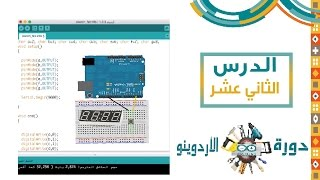 الدرس الثالث عشر الشاشة السباعية مع المفاتيح