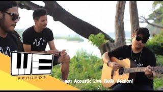 WE LIVE : NOS - กอด Acoustic Live [ริมปิง Version ]