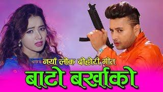 Bato Barkhako - Pratima Bishowkarma and Kamal Kumar B.K ll New Nepali Lok Dohori Song 2074