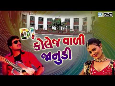Xxx Mp4 Dj College Vadi Janudi Dj Nonstop Gujarati Love Songs 2017 Shailesh Barot FULL AUDIO 3gp Sex