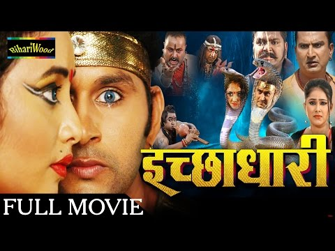 Xxx Mp4 HD इच्छाधारी Bhojpuri Full Movies 2016 Ichchadhari Bhojpuri New Movies 2016 3gp Sex