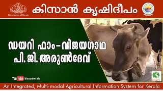Diary farm success story of Sri. P.G. Arundev, Trivandrum -491