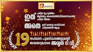 """Amrita TV"" Epoch-Making Record In Kerala's Television History!!!"