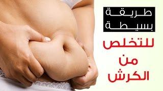 القضاء على الكرش /  وصفة طبيعية و بسيطة - ArabTub3