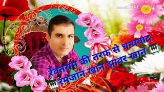 परणीया पर धरती मत जाय 🎙🎹रमजान खान झावर खान 🎬रेंवतराम बेलवा राजस्थान जोधपुर +96555479100